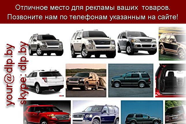 Запрос: «форд эксплорер 2012», рубрика: Марки грузовых автомобилей
