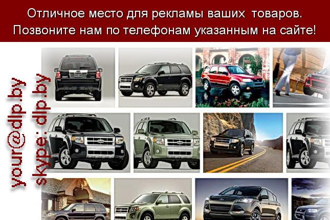 Запрос: «форд эксплуатация», рубрика: Марки грузовых автомобилей