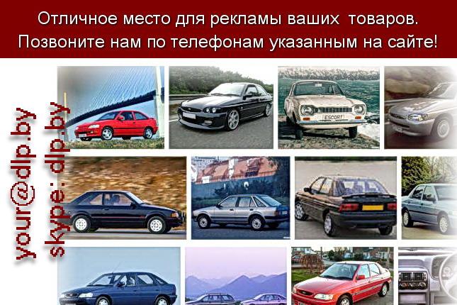 Запрос: «форд эскейп», рубрика: Марки грузовых автомобилей