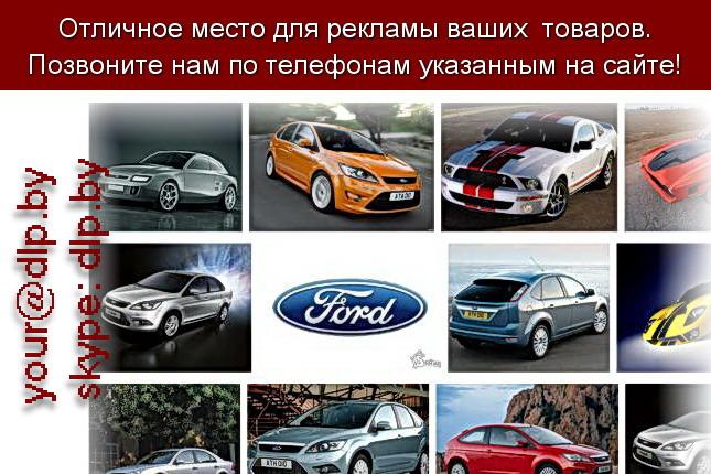 Запрос: «форд эскорт», рубрика: Марки грузовых автомобилей