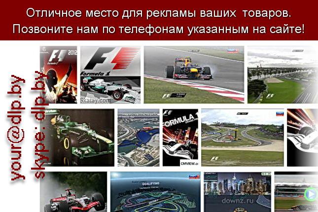 Запрос: «формула 1 2012», рубрика: Автоспорт