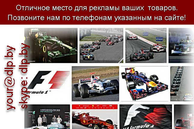 Запрос: «формула 1 2012 онлайн», рубрика: Автоспорт