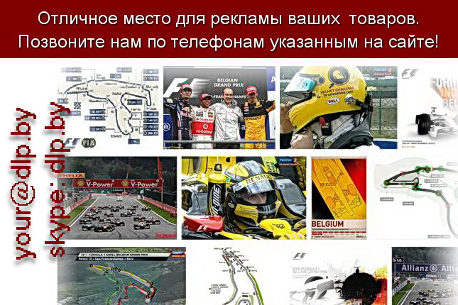 Запрос: «формула 1 видео», рубрика: Автоспорт