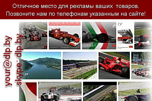 Запрос: «формула 1 игра», рубрика: Автоспорт