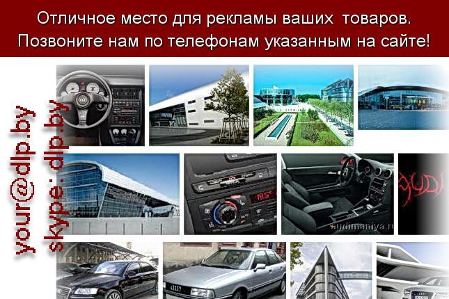 Запрос: «форум ауди», рубрика: Марки легковых автомобилей