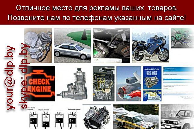 Запрос: «форум двигатель», рубрика: Автозапчасти