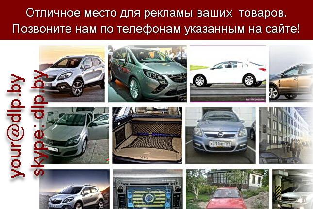 Запрос: «форум опель», рубрика: Марки легковых автомобилей