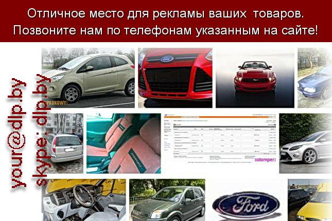 Запрос: «форум форд», рубрика: Марки грузовых автомобилей
