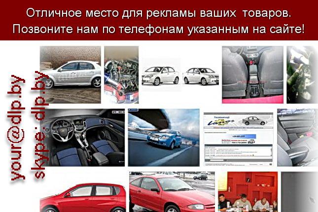 Запрос: «форум шевроле», рубрика: Марки легковых автомобилей