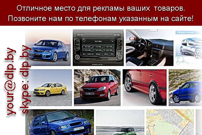 Запрос: «форум шкода», рубрика: Марки легковых автомобилей