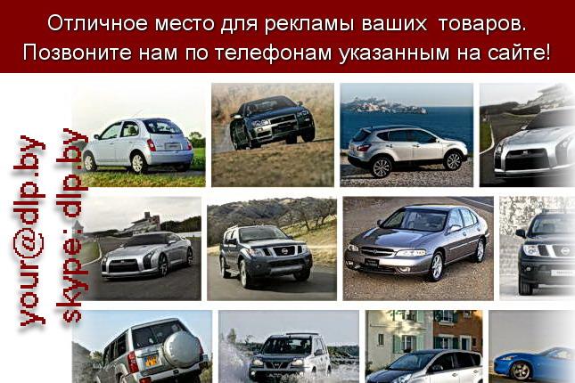 Запрос: «фото nissan», рубрика: Марки легковых автомобилей