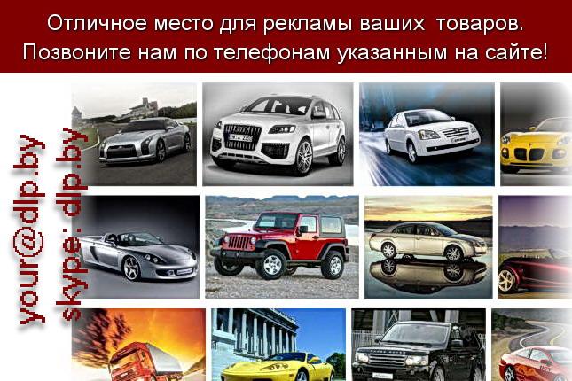 Запрос: «фото автомобилей», рубрика: Автомобили