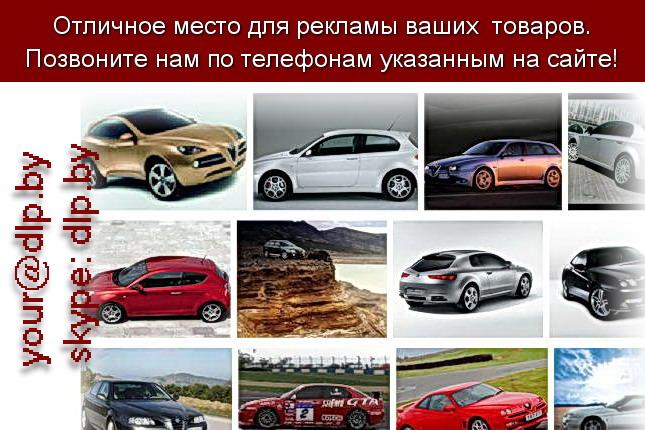 Запрос: «фото альфа ромео», рубрика: Марки легковых автомобилей
