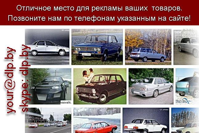 Запрос: «фото ваз», рубрика: Марки легковых автомобилей