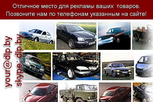 Запрос: «фото газ», рубрика: Марки грузовых автомобилей