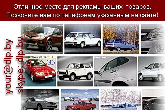Запрос: «lada новая», рубрика: Марки легковых автомобилей
