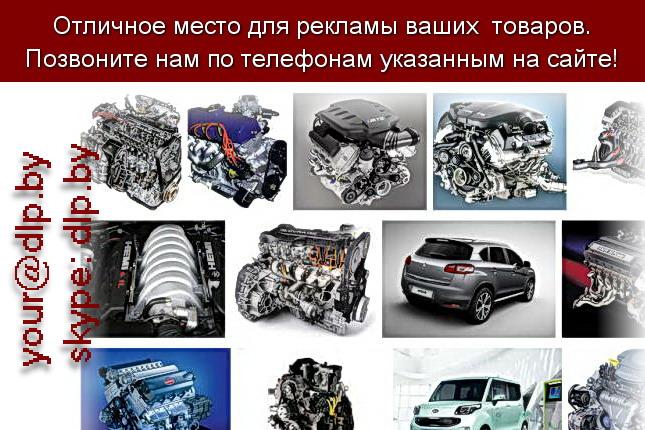 Запрос: «фото двигателя», рубрика: Автозапчасти