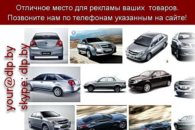 Запрос: «фото джили», рубрика: Марки легковых автомобилей