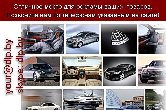 Запрос: «фото майбаха», рубрика: Марки легковых автомобилей