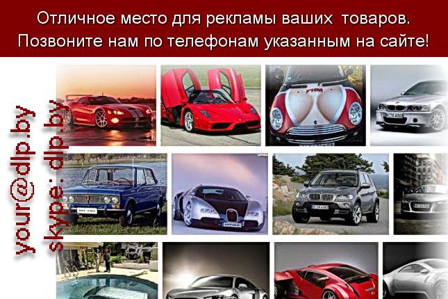 Запрос: «фото машин», рубрика: Автомобили