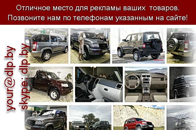 Запрос: «фото нового уаз патриот», рубрика: Марки грузовых автомобилей