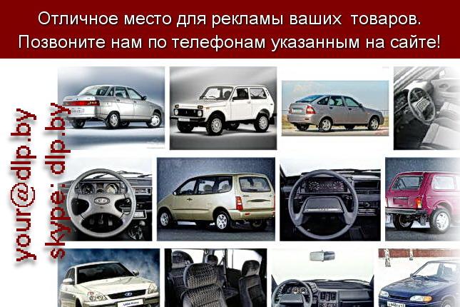 Запрос: «lada фото», рубрика: Марки легковых автомобилей