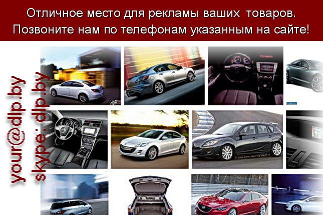 Запрос: «фото новой мазды», рубрика: Марки легковых автомобилей
