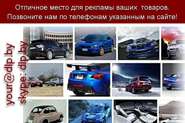 Запрос: «фото субару», рубрика: Марки легковых автомобилей