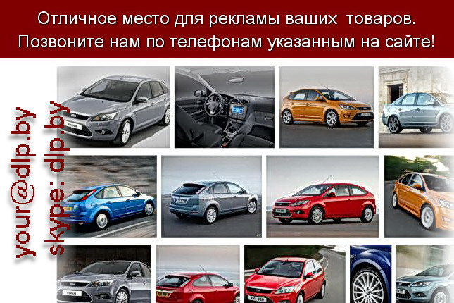 Запрос: «фото форд», рубрика: Марки грузовых автомобилей