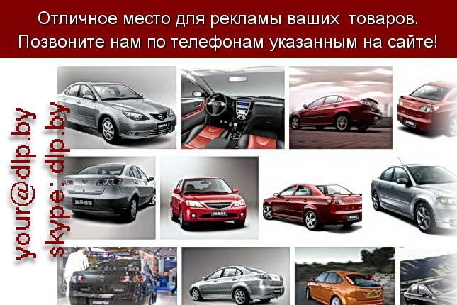 Запрос: «хайма 3», рубрика: Марки легковых автомобилей