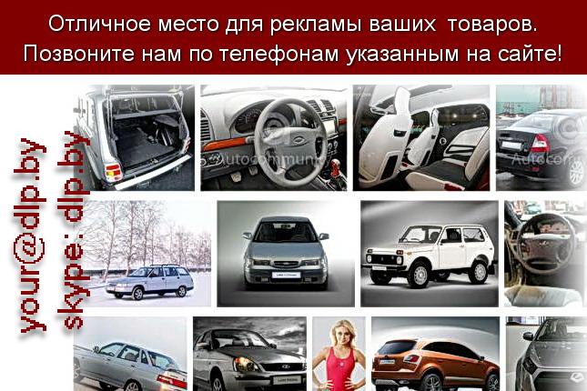 Запрос: «lada характеристики», рубрика: Марки легковых автомобилей