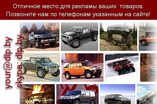 Запрос: «хаммер цена», рубрика: Марки легковых автомобилей