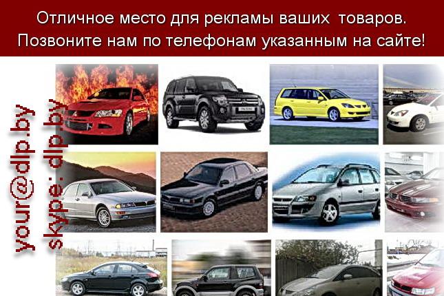 Запрос: «характеристика mitsubishi», рубрика: Марки легковых автомобилей