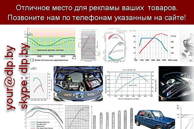 Запрос: «характеристика двигателя», рубрика: Автозапчасти