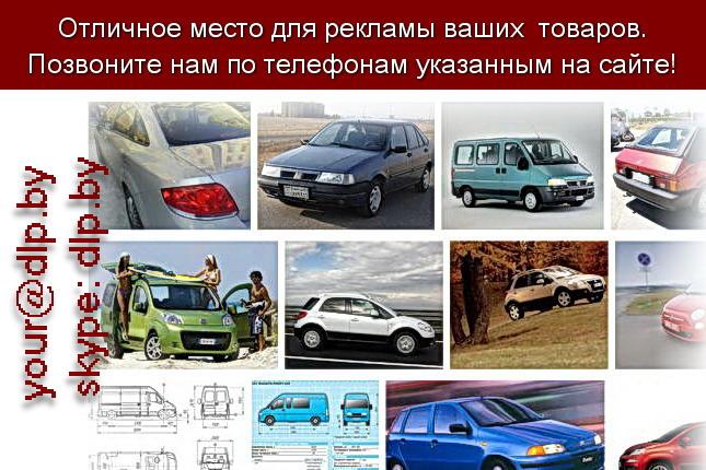 Запрос: «характеристика фиат», рубрика: Марки легковых автомобилей