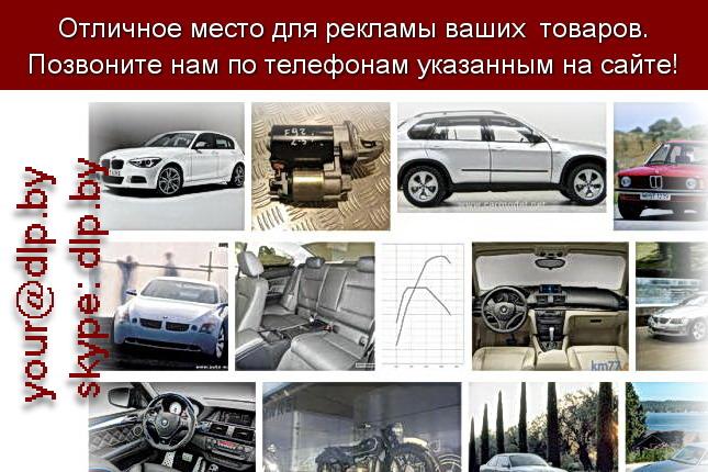 Запрос: «характеристики bmw», рубрика: Марки легковых автомобилей