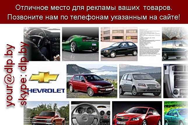 Запрос: «характеристики chevrolet», рубрика: Марки легковых автомобилей