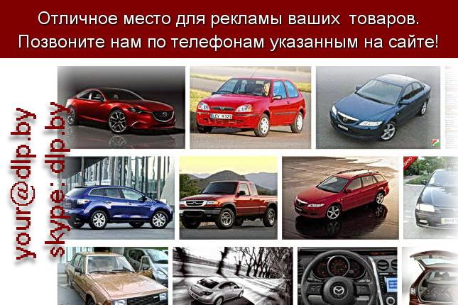 Запрос: «характеристики mazda», рубрика: Марки легковых автомобилей