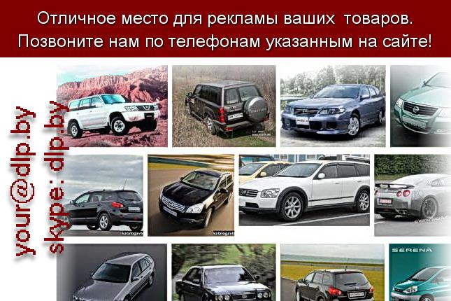 Запрос: «характеристики nissan», рубрика: Марки легковых автомобилей