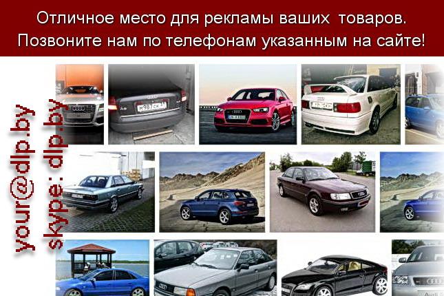 Запрос: «характеристики ауди», рубрика: Марки легковых автомобилей