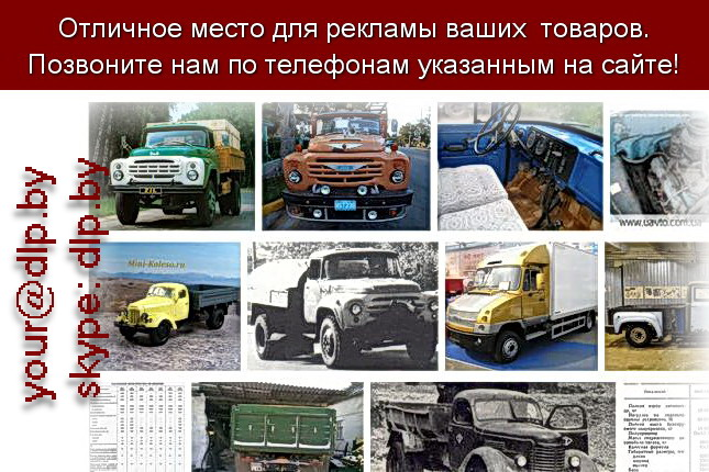 Запрос: «характеристики зил», рубрика: Марки грузовых автомобилей