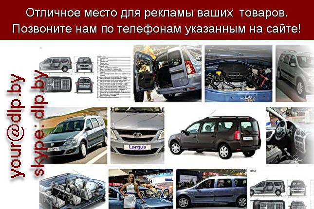 Запрос: «характеристики лада ларгус», рубрика: Марки легковых автомобилей