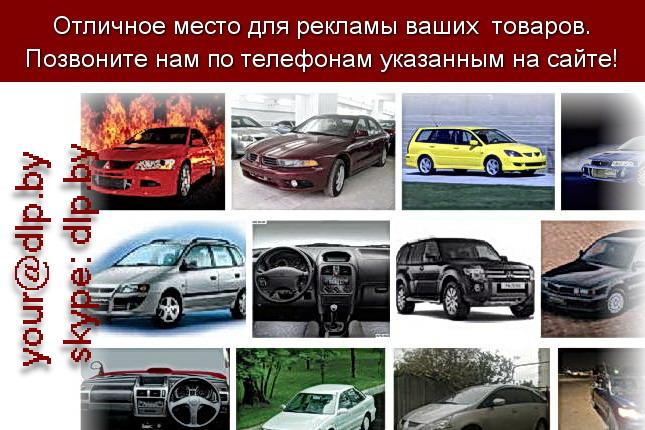 Запрос: «характеристики митсубиси», рубрика: Марки легковых автомобилей