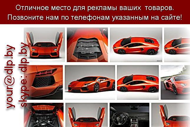 Запрос: «lamborghini», рубрика: Марки легковых автомобилей