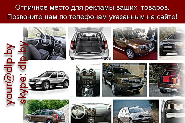 Запрос: «характеристики рено дастер», рубрика: Марки грузовых автомобилей