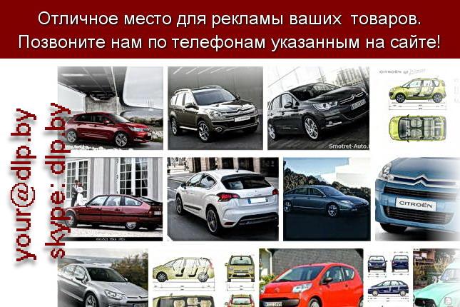 Запрос: «характеристики ситроен», рубрика: Марки легковых автомобилей