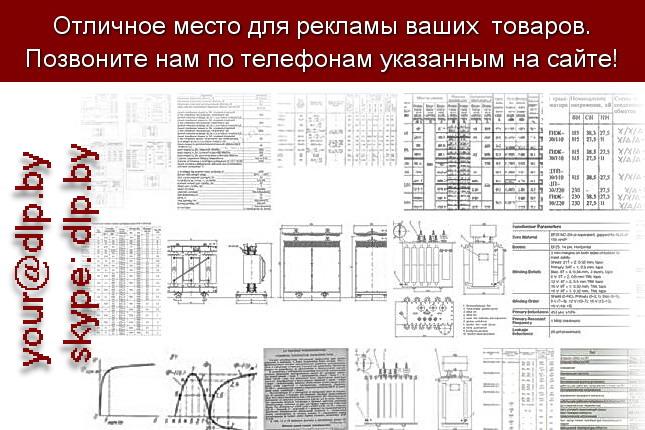 Запрос: «характеристики трансформаторов», рубрика: Автозапчасти