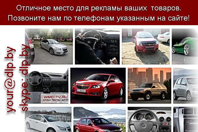 Запрос: «характеристики шевроле», рубрика: Марки легковых автомобилей