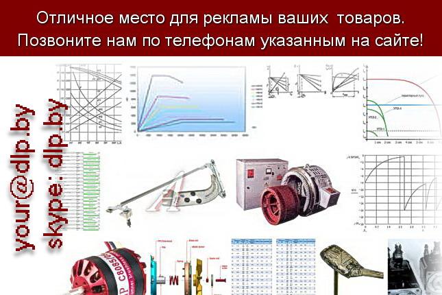 Запрос: «характеристики электродвигателей», рубрика: Автозапчасти