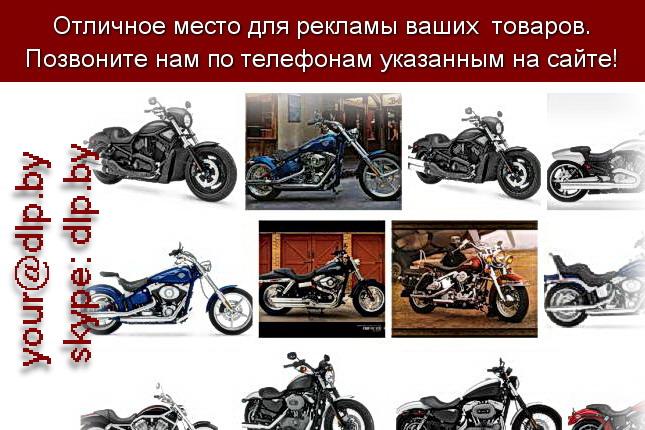 Запрос: «харлей», рубрика: Марки мотоциклов, мопедов, скутеров